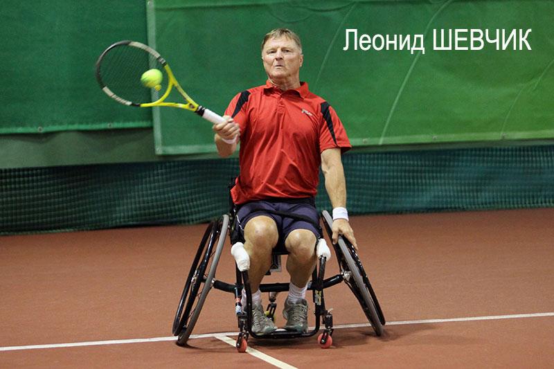 Леонид Шевичк