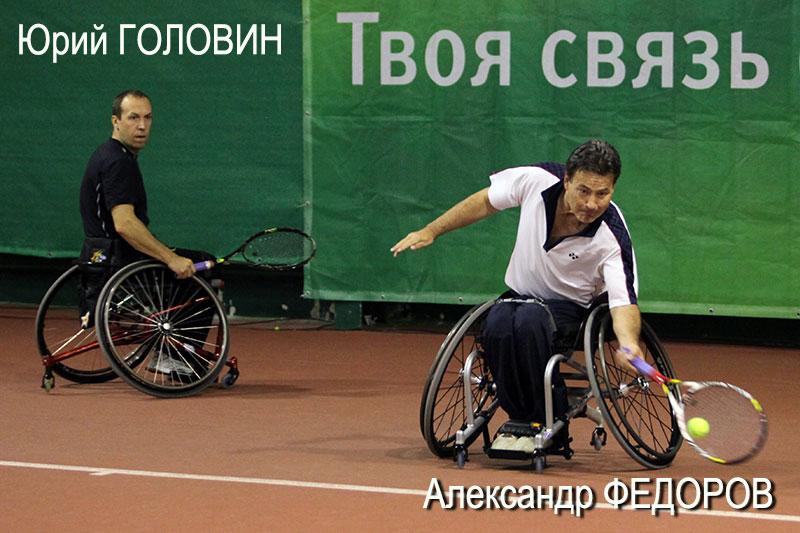 Юрий Головин и Александр Федоров